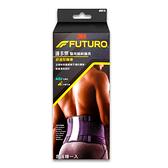 3M FUTURO 護多樂 醫用軀幹護具-舒適型護腰 專品藥局【2009933】