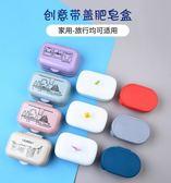 肥皂盒帶蓋瀝水浴室創意香皂盒衛生間簡約洗衣皂盒