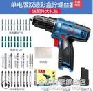 東成電鑚電動螺絲刀充電式多功能家用電轉小手槍鑚東城鋰電手電鑚NMS【名購新品】