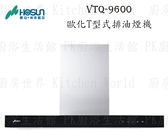 【PK廚浴生活館】高雄豪山牌 VTQ-9600 歐化造型 T型式 排油煙機 實體店面 可刷卡