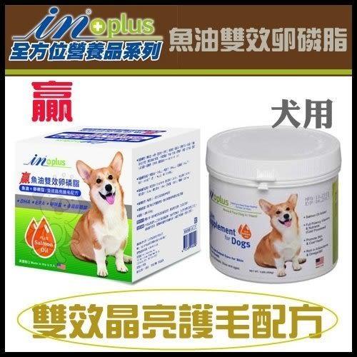 『寵喵樂旗艦店』美國IN-Plus贏《犬用-魚油雙效卵磷脂》1磅 /雙效晶亮護毛配方