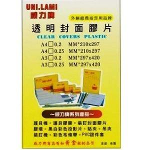 【UNI  LAMI 威力牌】透明PVC封面膠片0.2mm(A4/100張)