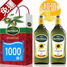 【 Olitalia 奧利塔 1L 】葵花油x2瓶禮盒X3組 (1000ml*6瓶)