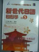 【書寶二手書T8/語言學習_QDN】新世代日語輕鬆學-讀本5_于乃明_無智慧筆