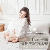 記憶床墊 / 雙人平面6cm【皮爾帕門備長炭記憶床墊】5x6.2尺  一體成型  戀家小舖台灣製CS-ACM206