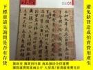 二手書博民逛書店中國書法罕見2012年第1期Y11403 出版2012