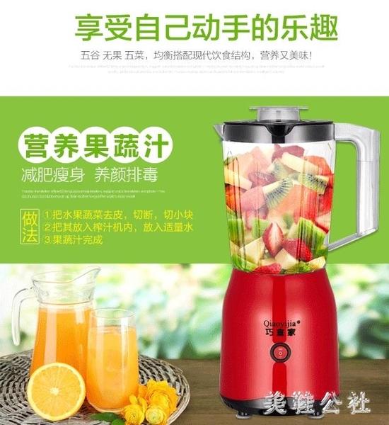 220V 榨汁機榨汁機家用多功能料理機迷你電動 aj2457『美鞋公社』