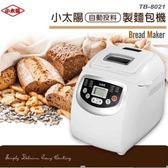 台灣現貨 24H出貨《小太陽》110V 2L自動投料製麵包機  TB-8021『毛菇小象』