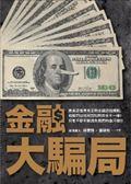 (二手書)金融大騙局:誰偷走你的血汗錢