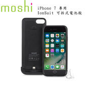 【A Shop】Moshi IonSuit iPhone 8/7 可拆式電池殼 行動電源 手機殼 3020mAh