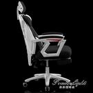 電腦椅 家用辦公椅網布座椅可躺轉椅老闆椅子午休椅遊戲電競椅 果果輕時尚NMS