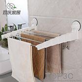 吸盤浴室不銹鋼可伸縮毛巾架浴巾架折疊衛生間毛巾桿晾衣架「Top3c」