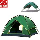 帳篷戶外3-4人全自動套裝露營野營郊游帳篷雙層防雨帳篷戶外2人YS 【開學季巨惠】