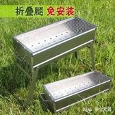燒烤架 家用燒烤爐木炭燒烤架子戶外燒烤3人-5人小型燒烤工具 LC2984 【Pink中大尺碼】
