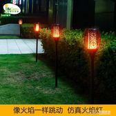 太陽能仿真火焰燈戶外庭院燈家用防水LED草坪燈花園別墅裝飾路燈igo 溫暖享家
