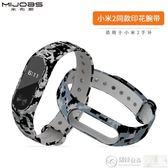 小米手環帶 適用小米手環2腕帶活力透氣雙色多彩防丟替換腕帶米布斯原裝 居優佳品