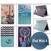 iPad mini 4 平板帶防滑線皮套 彩繪卡通 側翻皮套 保護套 手機套 皮套 保護 殼 平板套