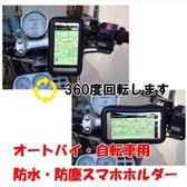 LX LXV 125 vespa pgo yamaha limi gogoro2後視鏡導航車架摩托車導航座機車導航手機座