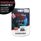 【三張】SAMSUNG EVO PLUS 64G記憶卡(UHS-I C10) OTR-008-4