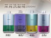LAKME 萊肯 TEKNIA 基礎系列 洗髮精 1000ml (無壓頭)【BG Shop】多款供選