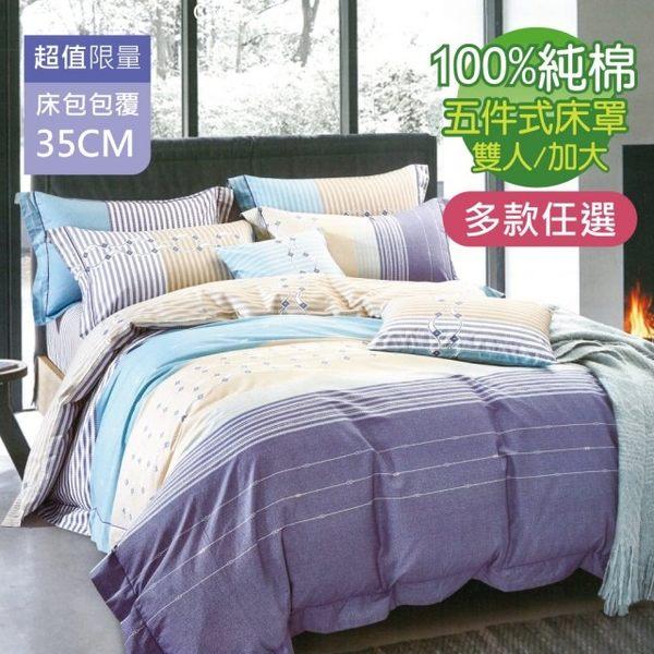 【R.Q.POLO】限量100%純棉系列 兩用被五件式床罩組(雙人尺寸均一價-多款任選)