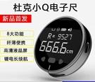 杜克小Q電子尺 現貨 小米有品 測量儀 曲面測量 測距 輕巧便攜 超長續航 黑科技 尺規
