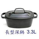日本南部鐵器鑄鐵鍋【盛榮堂】蒸氣孔調整湯鍋 長方型 CT-001 附鐵蓋 深長鍋 荷蘭鍋