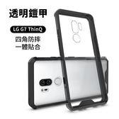 衝擊盾 LG G7 ThinQ 手機殼 透明鎧甲 全包 四角防摔 保護殼 亞克力 tpu軟邊 保護套