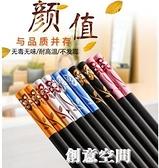 金萬昌合金筷子家用10雙裝高檔餐具家庭防滑套裝日式分用防霉快子 創意空間