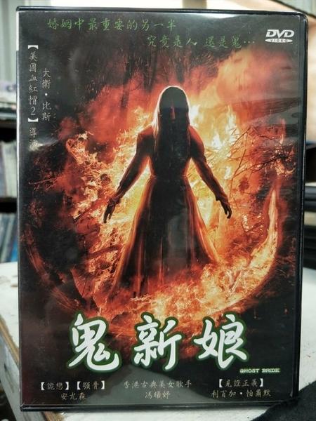 挖寶二手片-K01-023-正版DVD-電影【鬼新娘】-安尤森 利百加帕爾默(直購價)