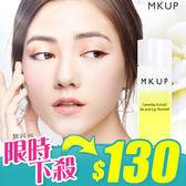 MKUP 美咖 山茶花修護眼唇卸妝液 50ml【新高橋藥妝】