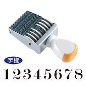 【奇奇文具】開明 2號8連號碼印52mm