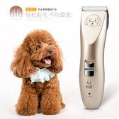 寵物專用電推剪給小狗狗剃毛器推毛剃毛機刀貓咪電動泰迪剪毛神器 名購居家
