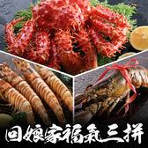 【獨家】回娘家福氣大三拼年菜組(6-8人份/約共2.2kg)-團圓年菜必備!人氣熱銷