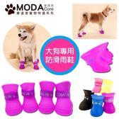 【摩達客寵物系列】大狗雨鞋果凍鞋(紫色)防水寵物鞋狗鞋(YMP80917006)