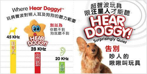 ★台北旺旺★Hear Doggy.來自星星 超聲波玩具-水星人,防咬技術,