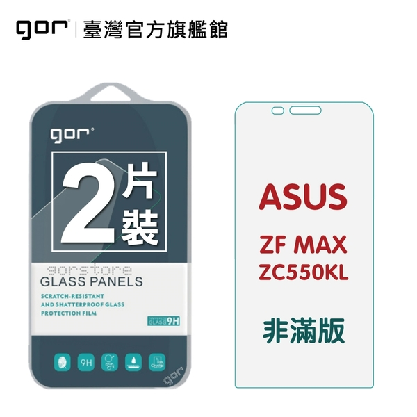 【GOR保護貼】ASUS 華碩 ZenFone Max ZC550KL 9H鋼化玻璃保護貼 全透明非滿版2片裝 公司貨 現貨