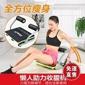 仰臥板仰臥板懶人減肥收腹機仰臥起坐輔助器健身器材家用捲腹【快速出貨】