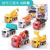 兒童玩具車 回力車慣性車工程車兒童挖掘機小汽車挖土機套裝 BT5785『男神港灣』