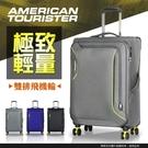 旅行箱 超輕 行李箱 27吋 Samsonite 新秀麗 美國旅行者 DB7