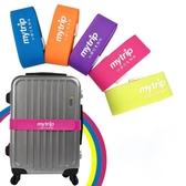 行李綁帶行李箱打包帶旅行拉桿箱魔術貼捆箱帶行李帶捆綁帶旅游行李綁帶 宜室家居