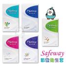 Safeway數位衛生套 保險套12入/盒 : 繽紛混合、無感超薄、水感潤滑、複合4in1、激情顆粒