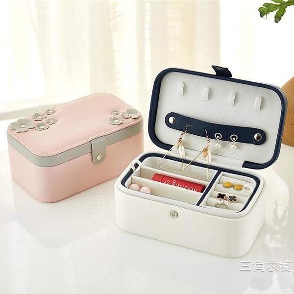 初行歐式韓國飾品收納盒首飾盒公主簡約耳釘耳環盒子飾品收納盒【八折搶購】