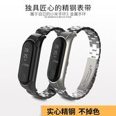 小米手環3代 表帶智能手表表帶 三珠不銹鋼手腕帶 金屬手表表帶 替換表帶 實心精鋼手腕帶