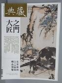 【書寶二手書T5/雜誌期刊_QCY】典藏古美術_314期_大匠之門等