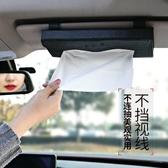 汽車車載紙巾盒抽掛式車用掛遮陽板餐巾紙盒創意椅背車內抽紙盒【免運】