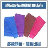 【愛車族購物網】極品淨布超細纖維抹布(30×30cm) 4入