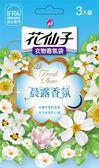 花仙子衣物香氛袋晨露香氛(3入)
