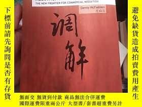 二手書博民逛書店mediation罕見in greater china the new frontier for commerci