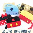 ☆小時候創意屋☆迪士尼 正版授權 絨毛 頸掛包 手機包 卡片包 零錢包 證件包 收納包 悠遊卡包